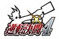 ☆逆転決闘IV☆/万万