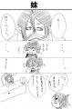 妹/シュロ