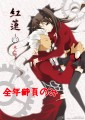 【Fate/弓凛】紅蓮1(一般向)【11P】/鈴鳴いちご